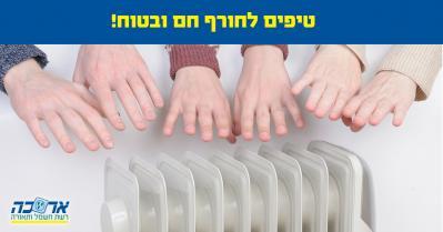 טיפים לחורף חם ובטוח